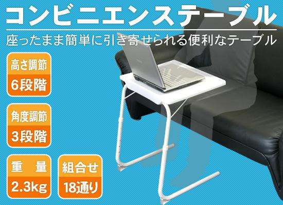 座ったままあなたの側にラクラク引き寄せられるコンビニエンステーブル