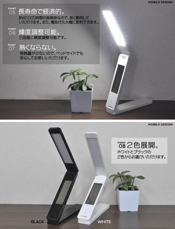 充電式LEDデスクライト