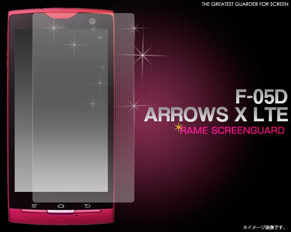 ARROWS X LTE F-05D用ラメ液晶保護シール
