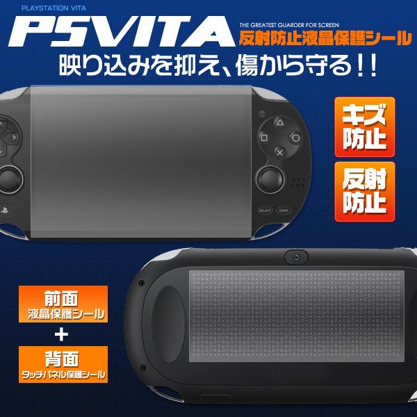 PSVita用反射防止液晶保護シール