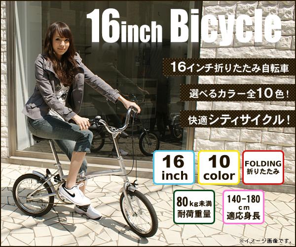... 自転車折りたたみ自転車【送料