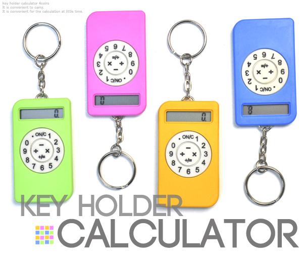 キーホルダー電卓