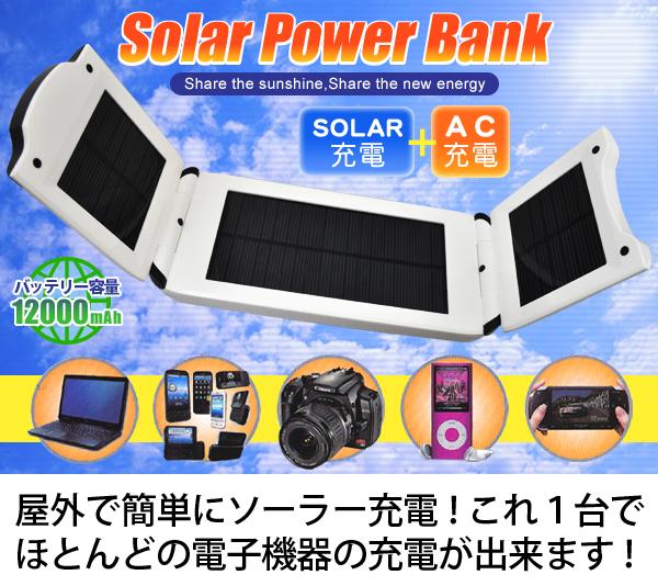 ソーラーパワーバンク ソーラー充電/AC充電