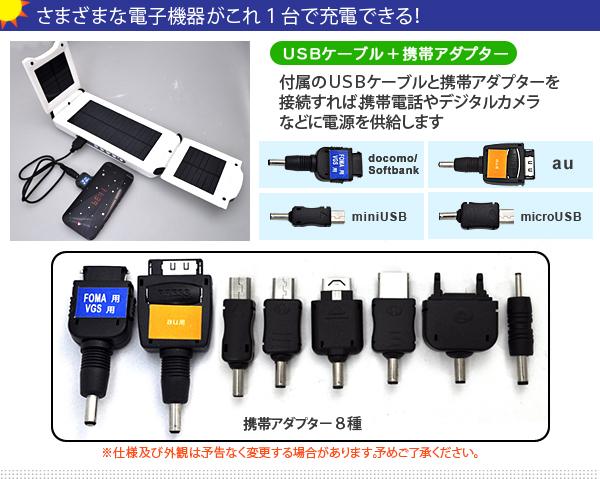 さまざまな電子機器がこれ1台で充電できる!