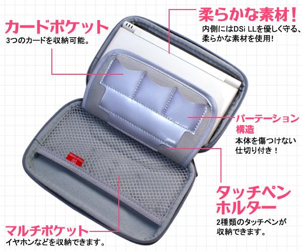 DSiLL専用ハードポーチ