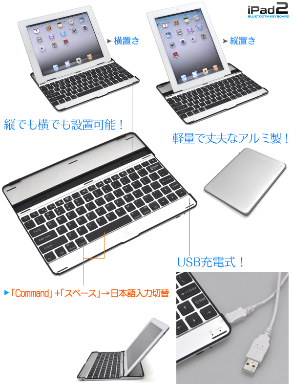 iPad2専用Bluetoothキーボード