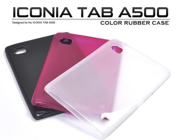 ICONIA TAB A500用カラーラバーケース