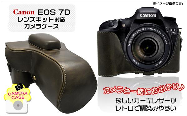 Canon(キャノン) EOS 7D レンズキット対応カメラケース