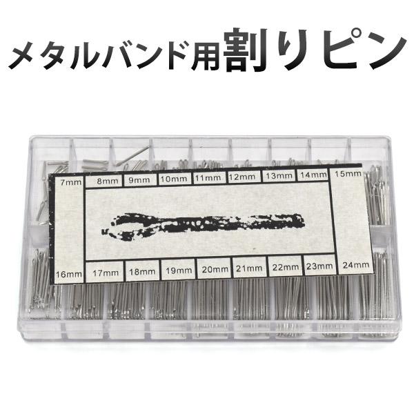 自転車の 自転車 用品 激安 大阪 : メタルバンド用割りピン(松葉 ...