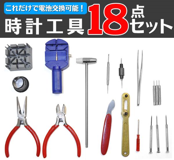 時計工具18点セット