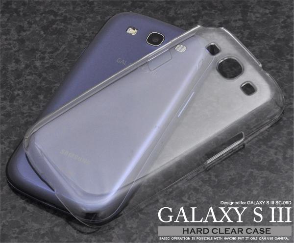 GALAXY S III SC-06D用ハードクリアケース