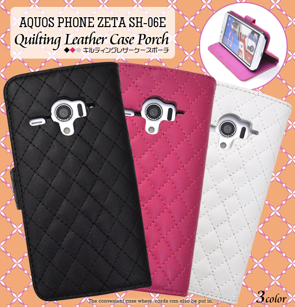 AQUOS PHONE ZETA SH-06E用キルティングレザーケースポーチ