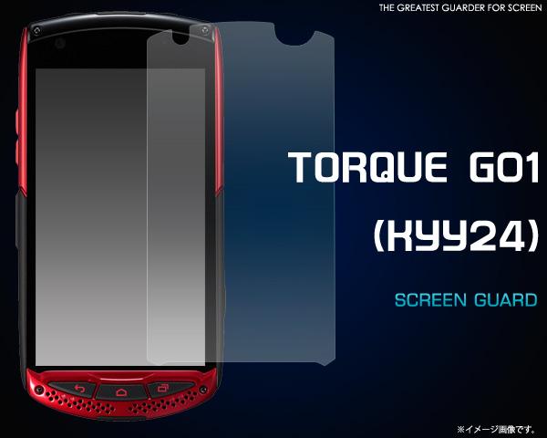 TORQUE G01(KYY24)用液晶保護シール