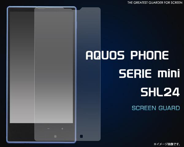 AQUOS PHONE SERIE mini SHL24用液晶保護シール