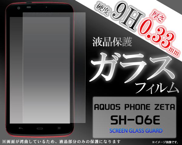 AQUOS PHONE ZETA SH-06E用液晶保護シール
