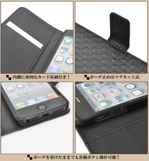 iPhone5専用市松模様ポーチケース