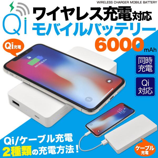 モバイルバッテリーの特徴1