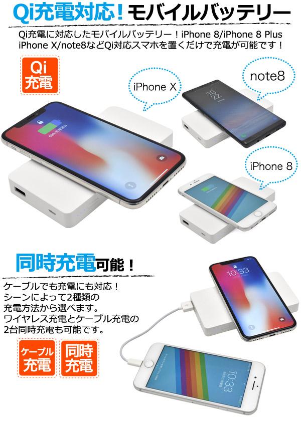Qi対応のワイヤレスモバイルバッテリーの特徴2
