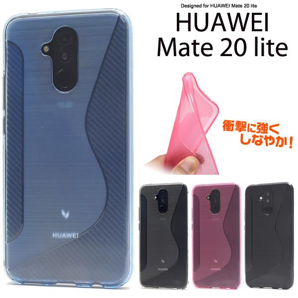 HUAWEI Mate 20 lite用 ウェーブデザイン ソフトケース huawei ファーウェイ SIMフリー 保護ケース保護カバー スマホケース