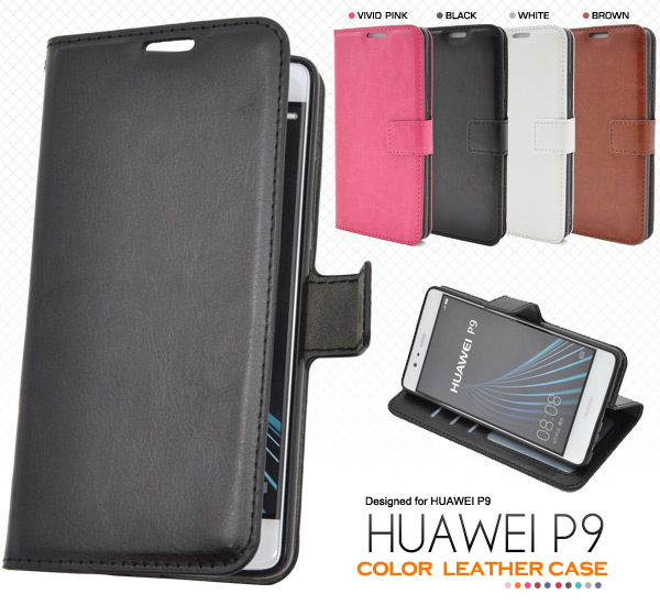 HUAWEI P9 手帳型 横開き カラーレザーケース HUAWEI ファーウェイ P9 SIMフリー携帯用 保護ケース 保護カバー スマホケース