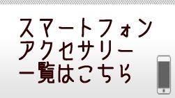 http://www.plata.co.jp/user/tori/sumahoakuse.jpg