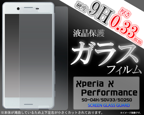 5e62b6af34 株式会社プラタ アウトレット店 / Xperia X Performance SO-04H/SOV33/502SO用液晶保護ガラスフィルム