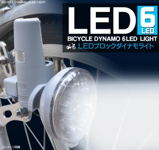 自転車の 自転車 通販 激安 大阪 : ... に欠かせない自転車用LEDライト